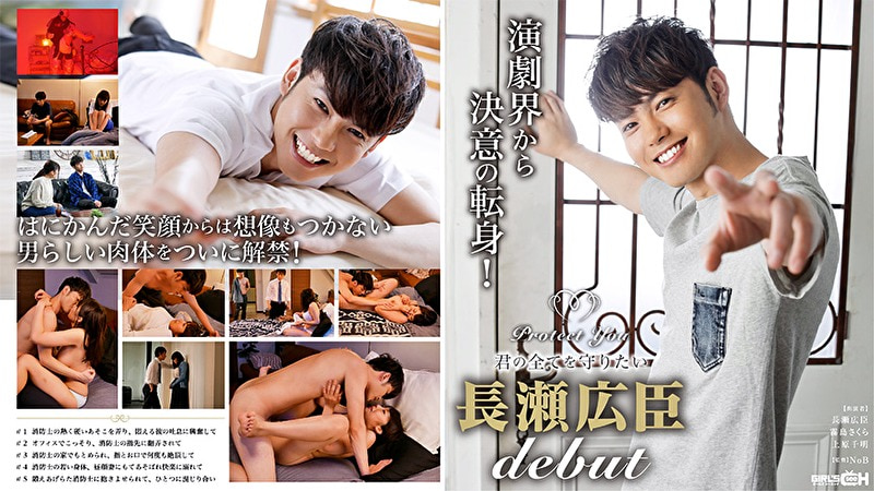 GIRL'S CH – Protect You ~君の全てを守りたい 長瀬広臣 DEBUT – GRCH290